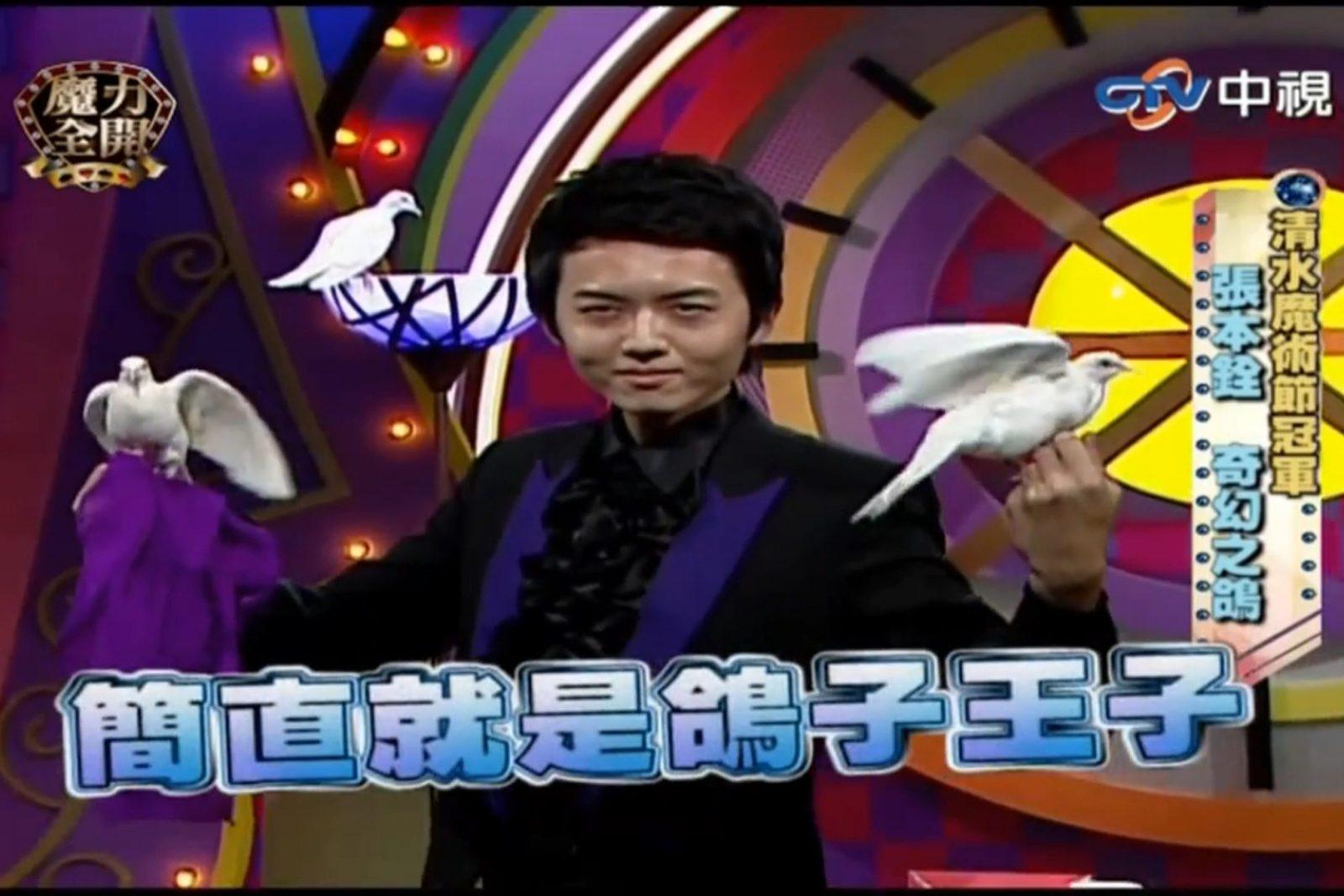 電視媒體經歷 | 藍羽毛魔術娛樂 | 魔術表演 | 尾牙表演 | 節慶活動 | 手影 | 手影表演 | 魔術師 | 客製化魔術表演 |